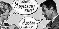 Тест: Если вы наберете в этом тесте 10/10, то ваши знания по русскому языку достойны похвалы
