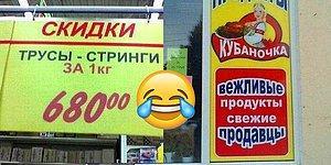 16 беспощадных фейлов из российских супермаркетов, над которыми невозможно не смеяться