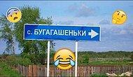 Сможете ли вы угадать, какие из этих смешных населенных пунктов действительно есть в России?