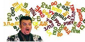 Тест: Расшифруйте запутанные аббревиатуры и станьте гуру русского языка