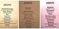 """Веленин - """"великий Ленин"""": Знаете ли вы, что означают советские имена-аббревиатуры?"""