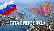 Самый восточный восток: Тест на знание города-порта Владивостока