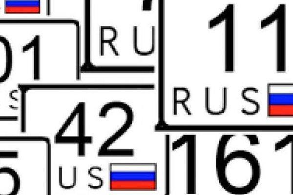 Тест: Угадайте, каким российским регионам принадлежат автомобильные коды