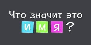 Тест: Что в имени тебе моем? А. С. Пушкин. Тест на знание значения имени