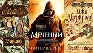 Книги, которые стоит почитать фанатам «Игры престолов»