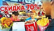 Блогер показывает секретный купон KFC, который позволит поесть практически за бесценок