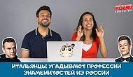 Итальянцы угадывают профессии известных личностей из России