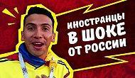 Какие выводы сделали иностранцы о России и русских после Чемпионата?