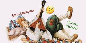 Тест: Найдите противоположное по смыслу русское выражение