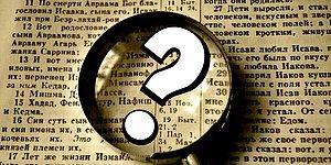 Тест: Под силу ли вам закончить все цитаты из Библии, которые мы приготовили?