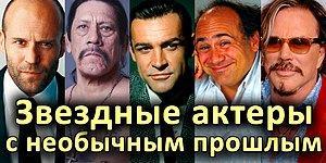 Звездные актеры с необычным прошлым: кто из них полировал гробы, а кто стриг людей?