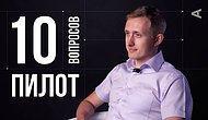 10 глупых вопросов пилоту