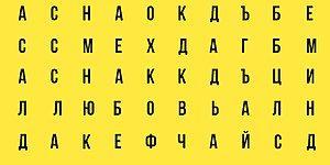 Тест: Расскажите, какое слово вы увидели первым, а мы расшифруем, что это значит