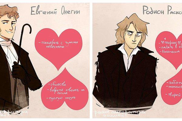 Раскрыты тайны души любимых персонажей: что любят и не любят герои русской классики в забавных картинках в стиле Dream Daddy
