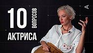 10 глупых вопросов АКТРИСЕ | Полина Максимова