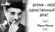 Мудрые и немного грустные цитаты от непревзойденного комика Чарли Чаплина