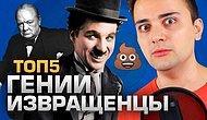 Топ-5 гениев извращенцев: Неужели Чаплин действительно был таким?