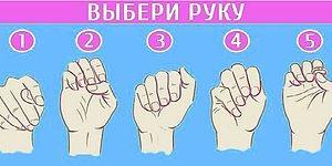 Тест: Выберите руку на картинке, а мы, в свою очередь, расскажем, что вам стоит поменять в жизни