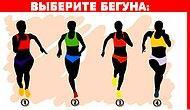 Психологический тест: Выберите бегуна, а мы расскажем, какая ваша черта растопит сердца окружающих