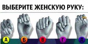 Тест: Найдите на картинке женскую руку, а мы расскажем три ключевые особенности вашей личности