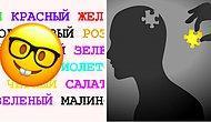 Психологический тест Струпа, который лишь малая часть населения Земли проходит без единой ошибки