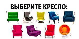 Тест: То, в какое кресло вы сядете, расскажет, какую роль вы играете по жизни