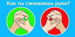 Тест: Покажите, как вы сжимаете руки, а мы объясним, что это значит