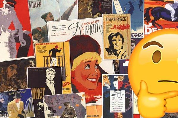 Тест: Угадайте советские фильмы, которые мы зашифровали смайликами