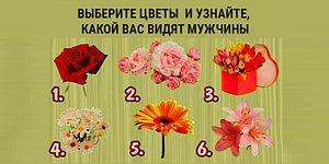 Тест: Выберите цветы и узнайте, какой вас видят мужчины