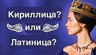 Тест: Сможете ли вы угадать, в каких странах используют кириллицу?