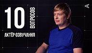 10 глупых вопросов актеру озвучивания| Пётр Гланц