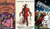 Тест: Кто написал эти серии книг?