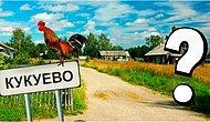 Тест: А вам под силу отличить реальные названия населённых русских деревень от выдуманных?