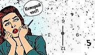 Тест: Сможете ли вы правильно назвать время на 10-ти часах?
