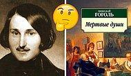 """Тест по """"Мёртвым душам"""" Гоголя, который без ошибок пройдут лишь те, у кого была пятёрка по русской литературе"""