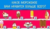 Тест: Выберите понравившееся мороженое, а мы угадаем некоторые факты о вашем характере