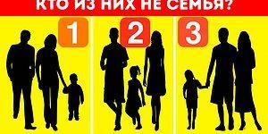 Тест: Вы угадываете, кто из них не семья, а мы рассказываем секретную особенность вашей личности