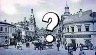 Тест: Удастся ли вам угадать места Москвы по их старым фотографиям?