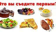 Тест: Выбираете, что съесть первым, а мы рассказываем о главных чертах вашей личности