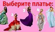 Тест: Выбранное вами платье расскажет, что о вас думают мужчины
