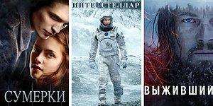 Сможете набрать 10 из 12 в тесте на знание фильмов последнего десятилетия?