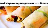 Тест: Докажите, что вы разбираетесь в мировой кухне, и назовите страны, в которых готовят эти блюда
