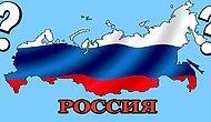 Тест на знание географии России, который русским будет стыдно пройти с ошибками