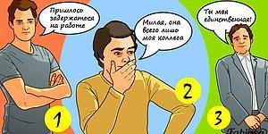 Тест: Взгляните на трех мужчин. Кто из них врет своей жене?