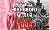 Француженки падали в обморок, или Кошмары женского белья в СССР