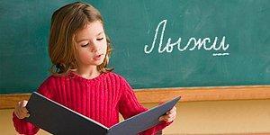 Тест: Достаточно ли вы прожженный знаток русского языка, чтобы ответить на 90% вопросов?