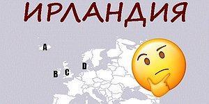 Географический тест: Вы настоящий космополит, если сможете найти все эти страны на карте