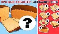 Тест: То, как вы нарезаете хлеб, многое расскажет о вашем характере