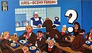 Только человек, родившийся в СССР, сможет без труда пройти этот тест хотя бы на 10 из 13! (Часть 13)