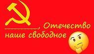 Тест: Ваш адрес Советский Союз? Тогда вам без труда удастся заполнить пропуски в его гимне